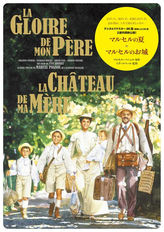 1900年のマルセイユの風景と古きよき時代を楽しめる