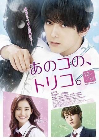 セクシーな瞳の吉沢亮!「あのコの、トリコ。」原作にオマージュ捧げたポスター完成