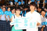 「青夏」葵わかな&佐野勇斗、高校の終業式にサプライズ登場!生徒1200人にエール