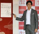 玉木宏、島根「ご縁フルエンサー」就任、自身の子どもも「ご縁があれば」