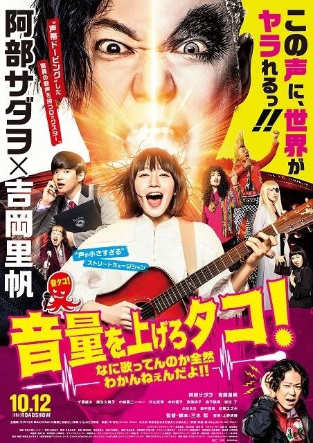 阿部サダヲ&吉岡里帆の歌声初披露! 「音量を上げろタコ!」予告編完成