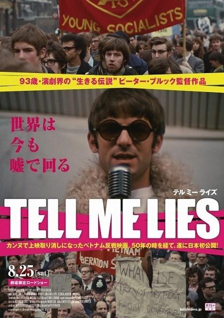 50年の時を経て日本初上映! ピーター・ブルック「テル・ミー・ライズ」8月25日公開