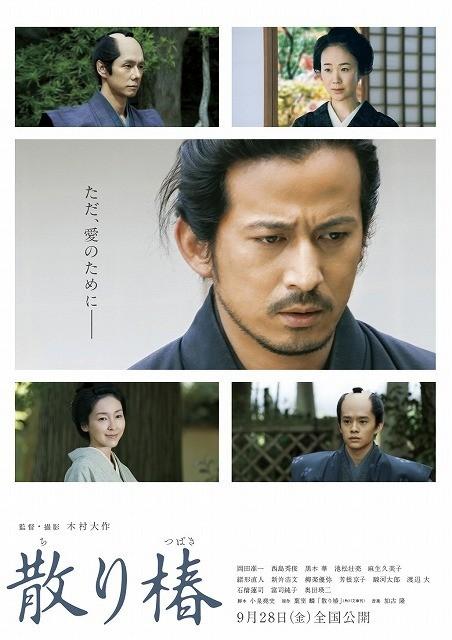 岡田准一主演「散り椿」ビジュアル第2弾完成! 圧巻の殺陣を映す予告もお披露目
