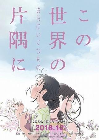 アニメ「この世界の片隅に」新規シーン30分追加した長尺版、新タイトルで12月公開