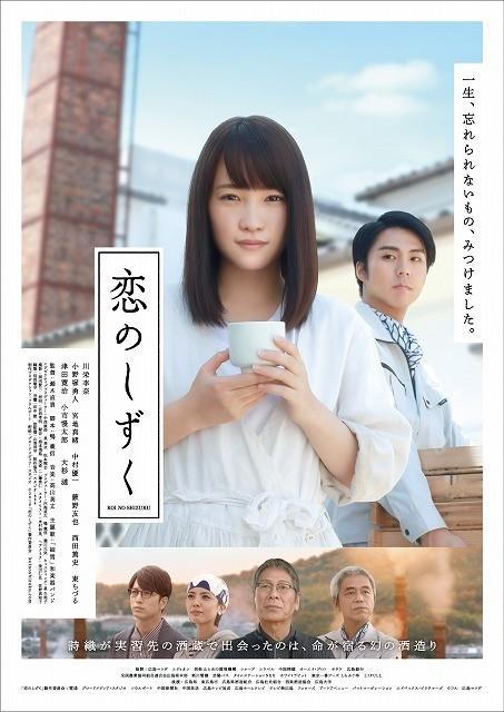 川栄李奈の映画初主演作「恋のしずく」10月公開決定! ポスターもお披露目