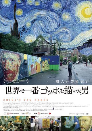 職人?芸術家? 中国の複製油画村で10万点以上を描いた画家に密着「世界で一番ゴッホを描いた男」