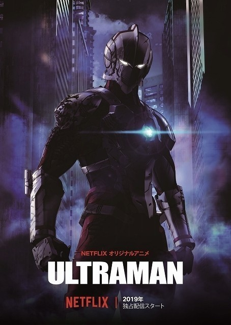 神山健治×荒牧伸志のアニメ「ULTRAMAN」2019年春にNetflixで全世界独占配信