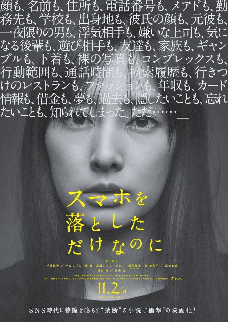 千葉雄大、成田凌、田中圭らが北川景子主演ミステリー「スマホを落としただけなのに」に参戦!