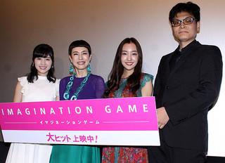 舞台挨拶を盛り上げた久本雅美、 板野友美ら「イマジネーションゲーム」
