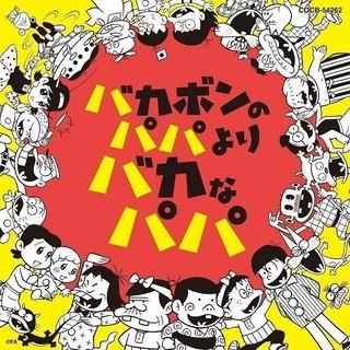 赤塚不二夫を偲ぶ「フジオ音頭」完成 赤塚さん本人の声も加わる多彩なゲストがボーカル参加