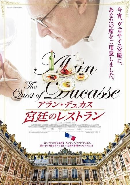 ベルサイユ宮殿で美食を味わう!「アラン・デュカス 宮廷のレストラン」今秋公開