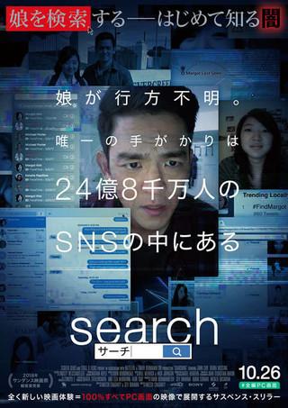 """サンダンス映画祭激賞!""""全編がPC画面上で進行する""""サスペンス「search」公開決定"""