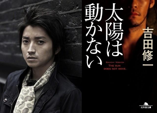 吉田修一氏の人気小説を映像化