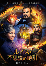ポンコツ魔法使いが奮闘「ルイスと不思議の時計」10月日本公開 高山みなみ吹き替えの予告編完成