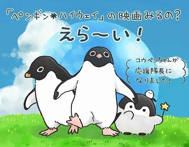 「ペンギン・ハイウェイ」×「コウペンちゃん」コラボ4コマ漫画が期間限定連載