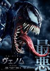 """""""スパイダーマンの宿敵""""の魅力爆発!「ヴェノム」新映像&日本版ポスター"""