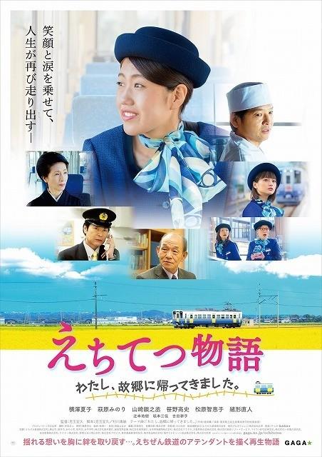 横澤夏子、福井・えちぜん鉄道が舞台の「えちてつ物語」で映画初主演!