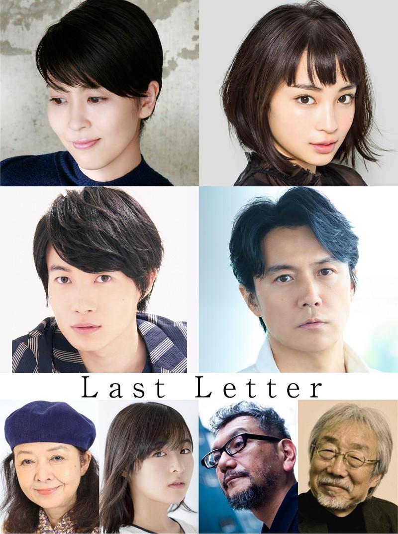 岩井俊二監督の最新作は「Last Letter」!松たか子×広瀬すず×神木隆之介×福山雅治がタッグ