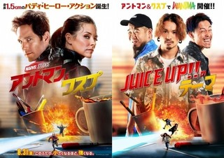 「アントマン&ワスプ」オフィシャルソングに人気バンド「WANIMA」の話題曲が起用!