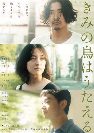 函館のひと夏、男女3人の青春 三宅唱監督「きみの鳥はうたえる」予告編
