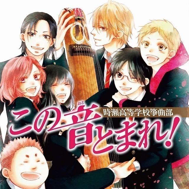 青春学園漫画「この音とまれ!」TVアニメ化