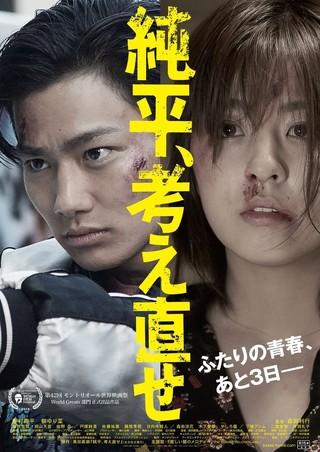 野村周平主演「純平、考え直せ」モントリオール世界映画祭出品決定!