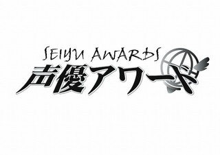 声優アワードに4部門新設 ファン投票で「日本で最も愛される声優」選出