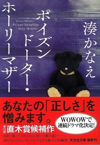 """湊かなえの""""イヤミス""""「ポイズンドーター・ホーリーマザー」WOWOWでドラマ化決定"""
