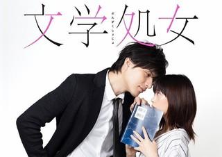 森川葵×城田優「文学処女」ドラマ化にW主演!キービジュアルも完成
