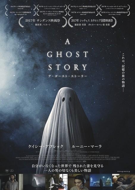 """最注目スタジオ「A24」が紡ぐ、切なき""""幽霊の物語"""" 11月17日公開決定&特報披露"""