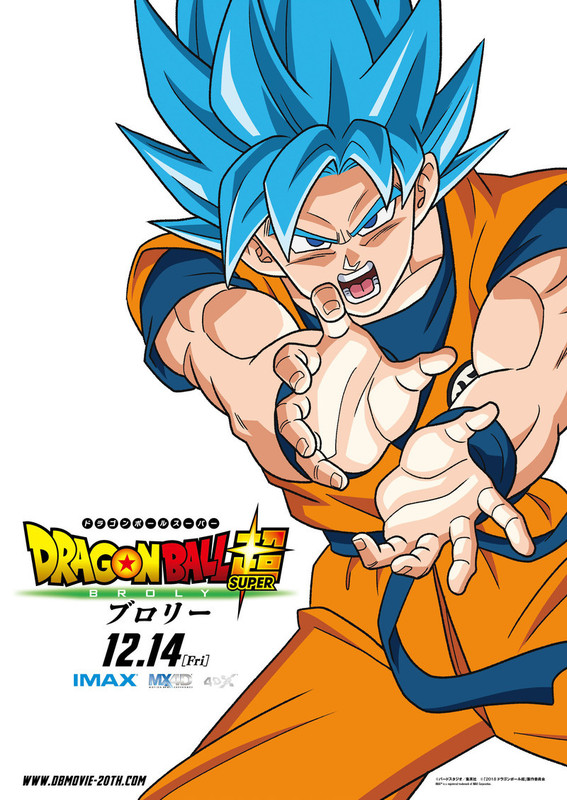 """""""超""""のその先へ「ドラゴンボール超 ブロリー」キャラクターポスター完成!"""