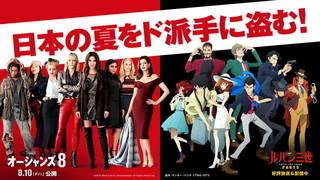 「オーシャンズ8」×「ルパン三世」がコラボ!栗田貫一ナレーション付き特別映像公開