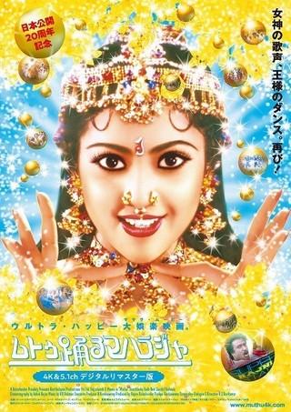 """インド映画ブームの""""原点""""!「ムトゥ 踊るマハラジャ」リバイバル公開決定"""