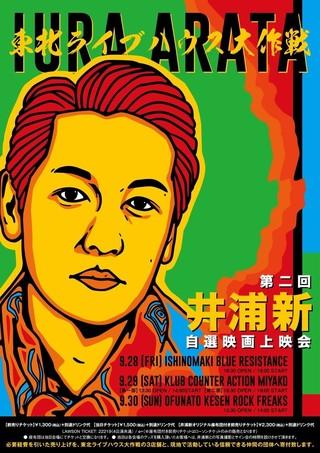 井浦新、2度目の自選映画上映会を開催!白石和彌監督作「止められるか、俺たちを」も披露