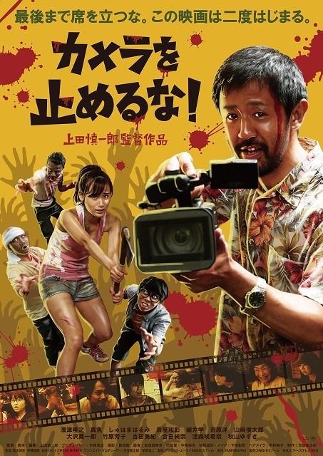 「カメラを止めるな!」47都道府県完全制覇!今週末の「バーフバリ」超えも確実に