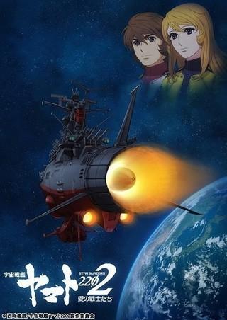 10月5日からテレビ放送開始「宇宙戦艦ヤマト2202 愛の戦士たち 第六章「回生篇」」