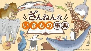 大ヒット児童書「ざんねんないきもの事典」アニメ化で玄田哲章、日高のり子出演