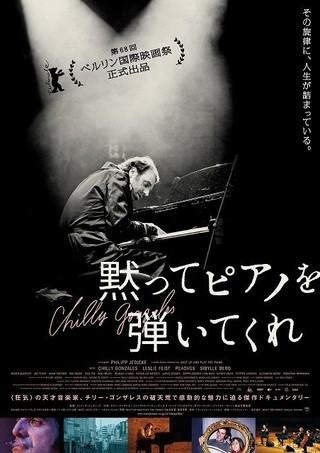 """""""狂気の天才音楽家""""チリー・ゴンザレスに迫るドキュメンタリー映画、予告編完成"""