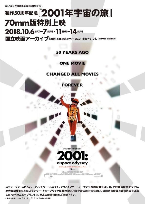 ノーラン監修「2001年宇宙の旅」70ミリ版が特別上映!国立映画アーカイブで6日間限定