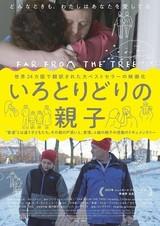 世界的ベストセラーをドキュメンタリー映画化「いろとりどりの親子」ポスター公開