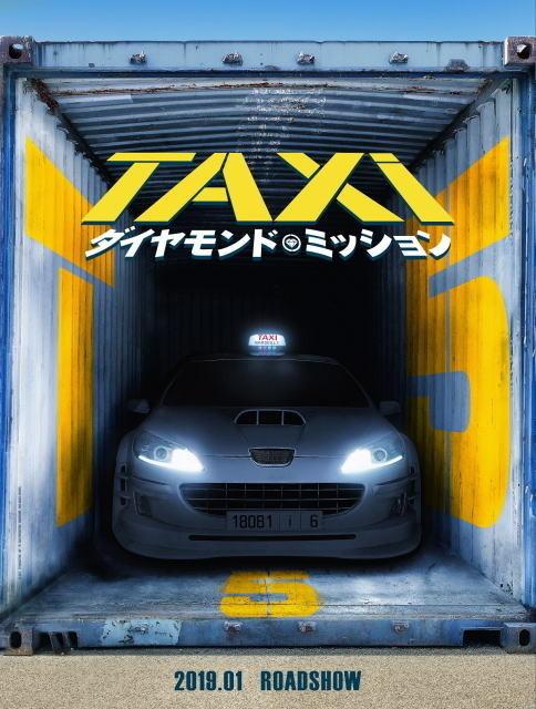 伝説の最速タクシーが 南仏マルセイユを大爆走