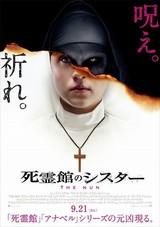 累計興収1350億円突破の大人気ホラー最新作「死霊館のシスター」IMAX上映決定