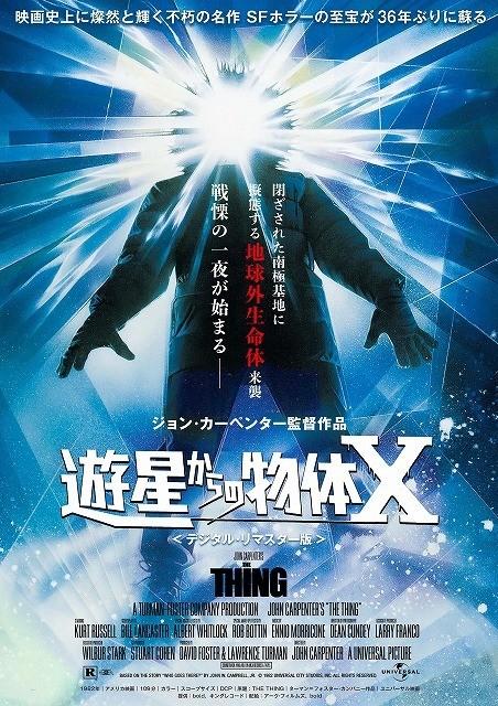 「遊星からの物体X」が36年ぶりによみがえる! ポスタービジュアル完成