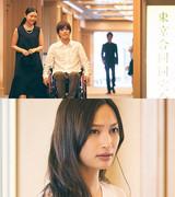 大政絢演じる元カノ登場!「パーフェクトワールド」同窓会シーンを収めた場面写真公開