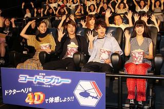劇場版「コード・ブルー」興収64億円突破! 山下智久はMX4Dを初体験