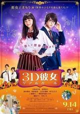 """""""美女とオタク""""の恋が動き出す!中条あやみ×佐野勇斗「3D彼女」特別映像披露"""