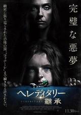 """""""完璧な悪夢""""が一家を襲う「ヘレディタリー」11月日本上陸"""