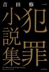 """綾野剛×杉咲花×佐藤浩市で""""衝撃作""""創出に挑む!吉田修一「犯罪小説集」が映画化"""