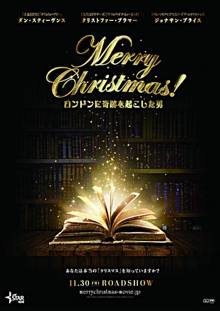 英文学の傑作「クリスマス・キャロル」誕生秘話を映画化、特報公開