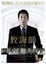 """死刑囚との""""魂""""のぶつかり合い 大杉漣さん最後の主演映画「教誨師」予告完成"""